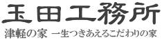 玉田工務所 津軽の家 一生つきあえるこだわりの家